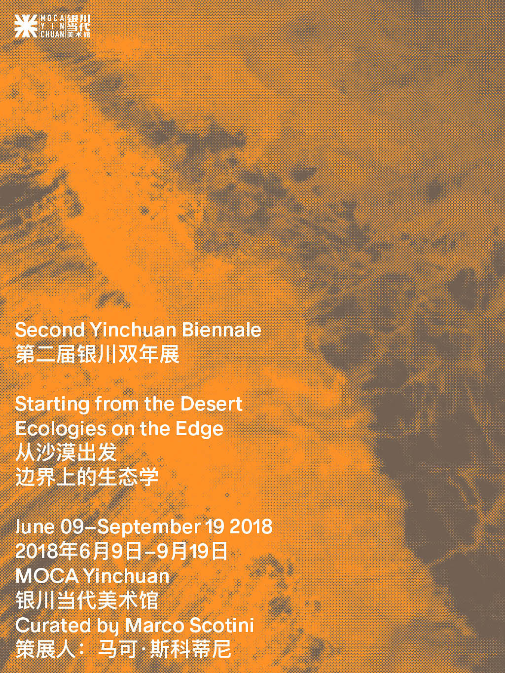 MOUSSE AGENCY THE SECOND YINCHUAN BIENNALE